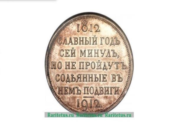 Житель Ростова выставил на продажу юбилейную монету 1912 года за шесть миллионов рублей