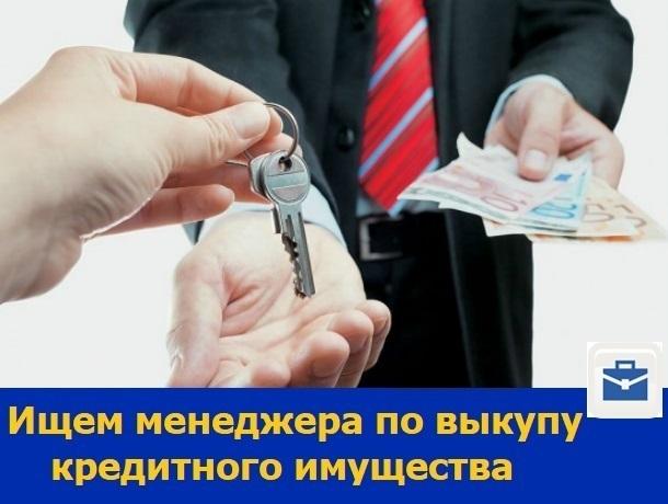 В Ростове ищут менеджера по выкупу кредитного имущества