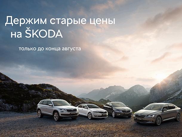 Успейте приобрести автомобили Škoda по старой цене до 31.08!
