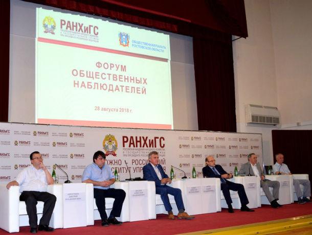 В Ростовской области состоялся форум общественных наблюдателей