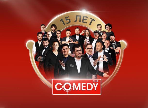 Море острых шуток и неповторимого юмора:  Comedy Club выступит в Ростове в полном составе