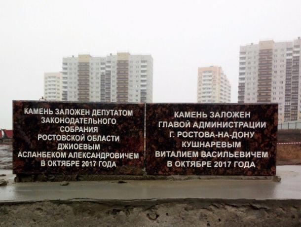 ВСуворовском микрорайоне Ростова начали строительство школы за806 млн руб.
