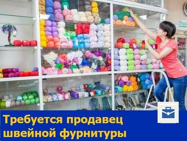 Знакомый со швейным делом менеджер-продавец торгового зала требуется в Ростове