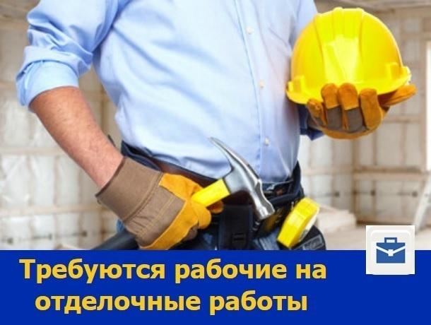 В Ростове требуются рабочие на отделочные работы