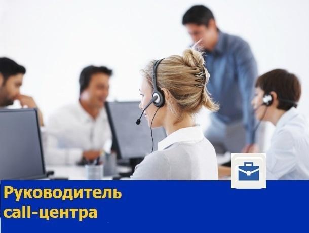 Руководитель call-центра с активной жизненной позицией требуется в Ростове