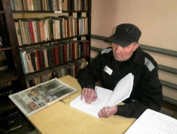 Слепые заключенные ростовских колоний смогут читать книги