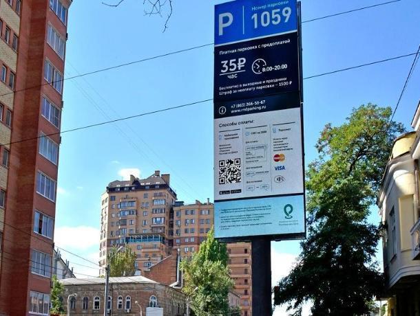 Власти Ростова готовы протестировать работу платных парковок
