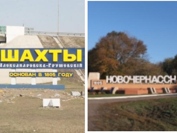 Шахты и Новочеркасск поспорили за звание худших в стране по качеству жизни