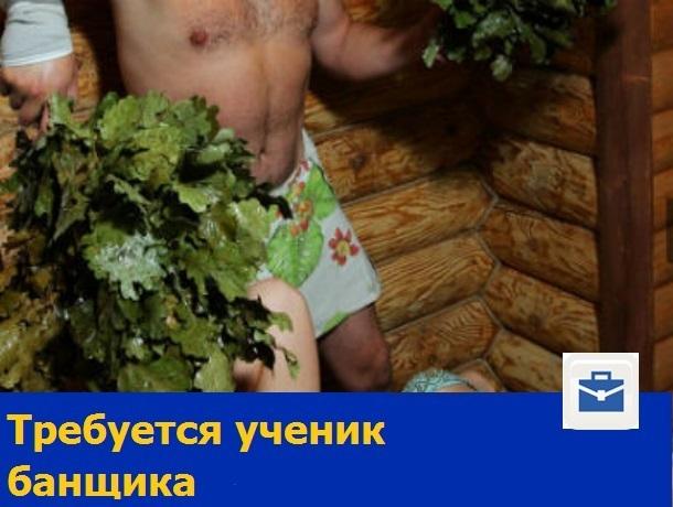 Очень активный любитель побить гостей веником требуется оздоровительному комплексу Ростова