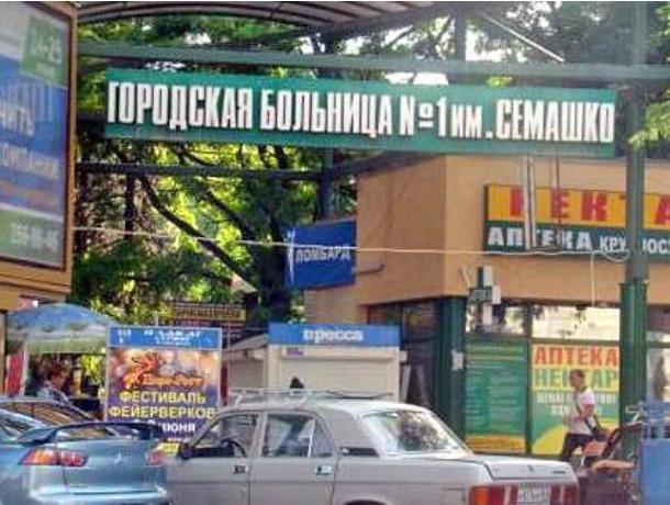В ЦГБ Ростова появился специализированный инфекционный модуль