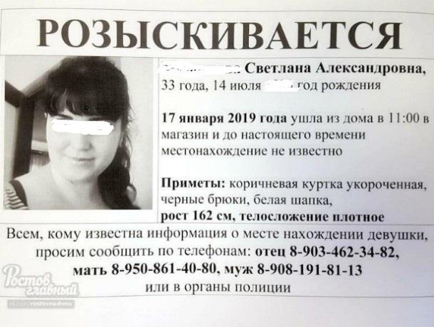 В Ростове мама двоих детей ушла в магазин и не вернулась