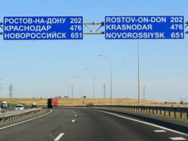 Платные участки трассы М4 «Дон» станут еще дороже для жителей Ростовской области