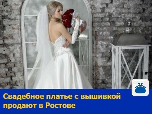 Свадебное платье с вышивкой продают в Ростове