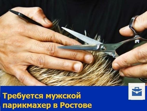 Требуется мужской парикмахер в Ростове