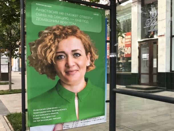 Неизвестные ночью развесили по Ростову плакаты в поддержку арестованной активистки Анастасии Шевченко