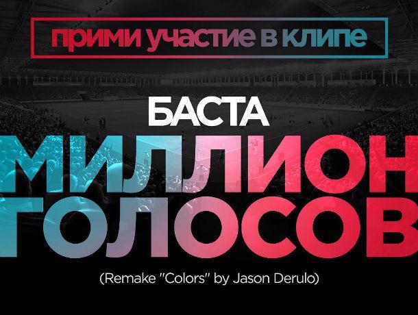 Голосистых ростовских исполнителей приглашают сняться в клипе Басты «Миллион голосов»