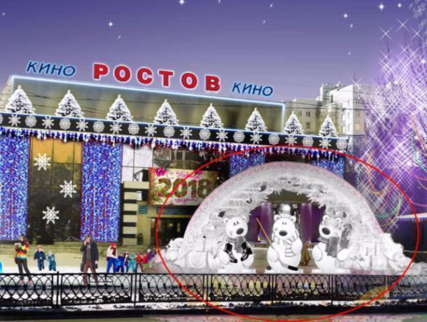 Ростов украсят фигурами белых медведей и холодными арками кНовому году