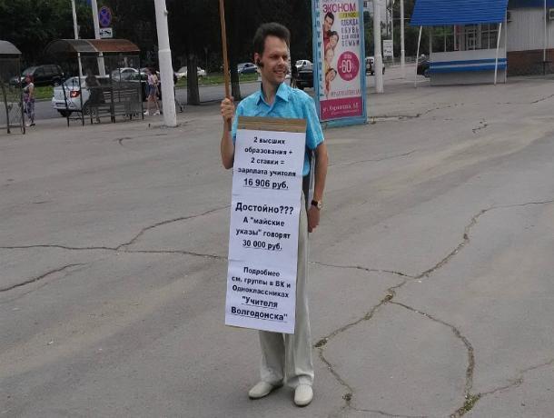 В Ростовской области учитель вышел на одиночный пикет из-за низкой зарплаты