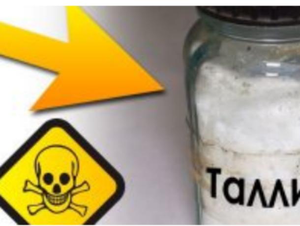 На авиазаводе в Ростовской области более двадцати человек отравились таллием