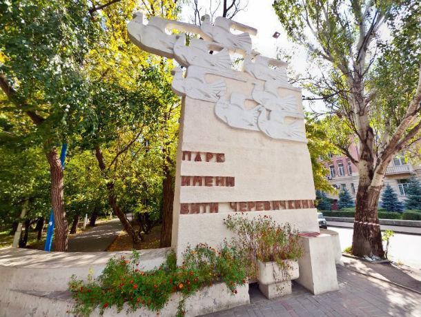 В детском парке им. Вити Черевичкина проведут капитальный ремонт здания в Ростове
