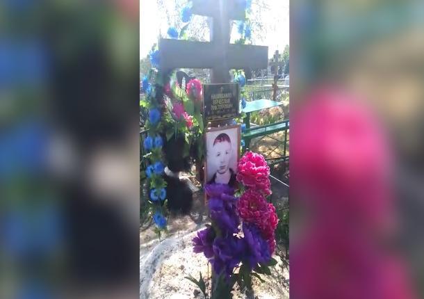 Дончанин обнаружил на месте могилы бабушки захоронение неизвестного ему юноши