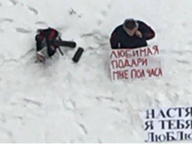 «Любимая, подари мне полчаса»: оригинальное признание на День святого Валентина рассмешило жителей Ростова