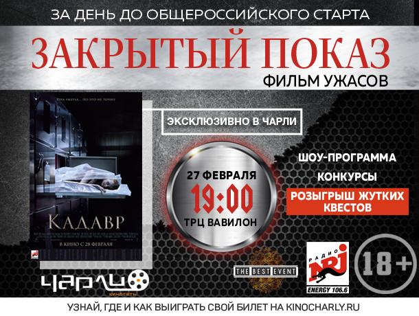 Премьера фильма ужасов «Кадавр» за день до общероссийского старта