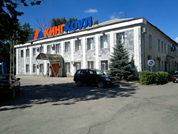 Заместитель губернатора Ростовской области сказал, что шахтёры «Кингкоула» непроводят голодовку