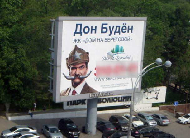 ВРостове-на-Дону антимонопольщики запретили использовать врекламе образ Буденного