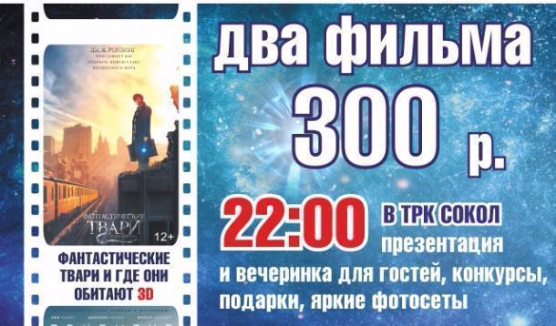 ВНью-Йорке состоялась премьера «Фантастических тварей»