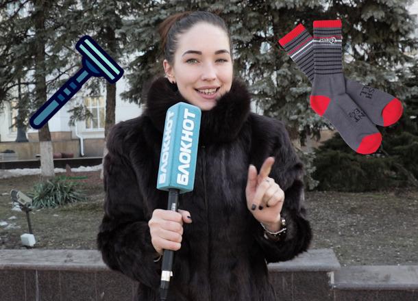 «Блокнот» выяснил у ростовчан, какие подарки на 23 февраля они меньше всего хотели бы получить