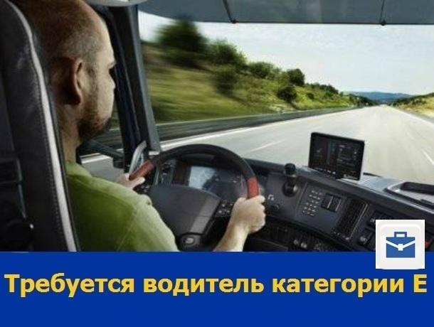 В Ростове требуется водитель категории Е для грузового автомобиля
