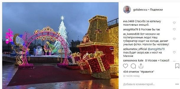 Фанаты губернатора Голубева в Инстаграме назвали его фото «унылыми»