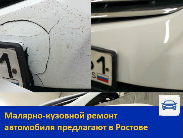 Малярно-кузовной ремонт автомобиля, бампера, пластик
