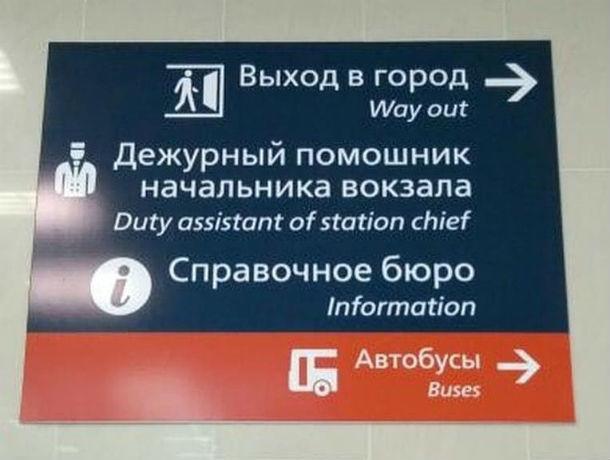 Грамотностью 80 уровня сотрудники железнодорожного вокзала довели ростовчан до истерики