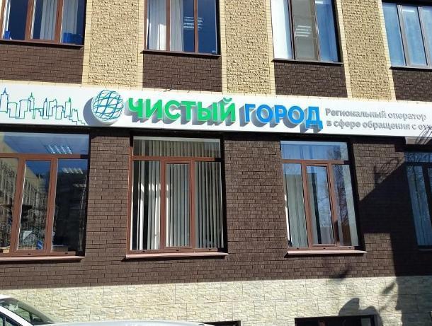 Офис ГК «Чистый Город» в Ростове переходит на новый режим работы