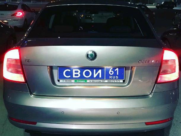 Ищущий «своих» водитель легковушки с «хулиганистыми» номерами озадачил жителей Ростова