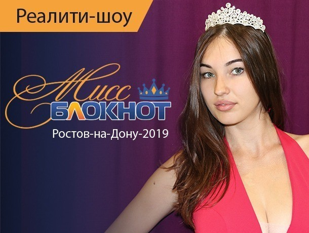 Определены полные правила конкурса «Мисс Блокнот Ростов-2019»