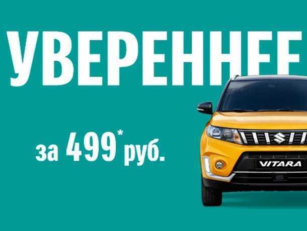Залог безопасности: весенняя проверка автомобилей SUZUKI в Ростове