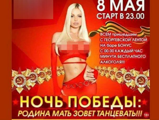 Развратной блондинкой на фоне орденов решили поглумиться над Днем Победы в ночном клубе Ростова