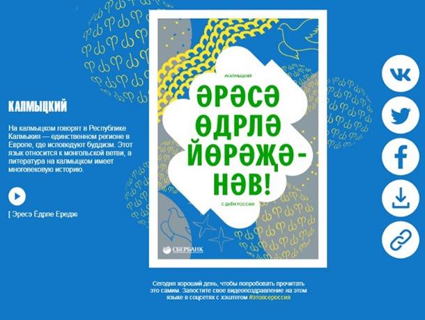 Десятки народов страны поздравит Сбербанк с Днем России на их языках