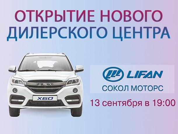 Тест-драйв, фуршет и подарки: новый дилерский центр Lifan Сокол Моторс открывается в Ростове