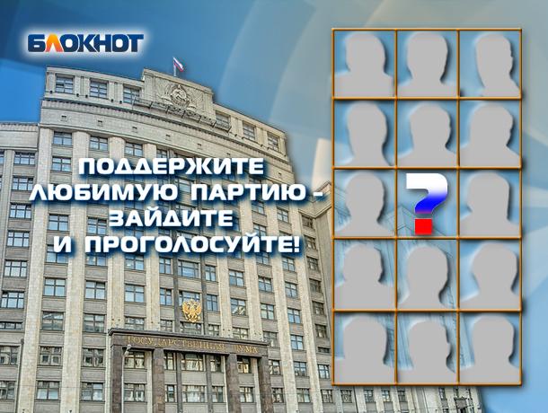 На пике предвыборной гонки «Блокнот Ростова» предлагает читателям назвать самую достойную партию