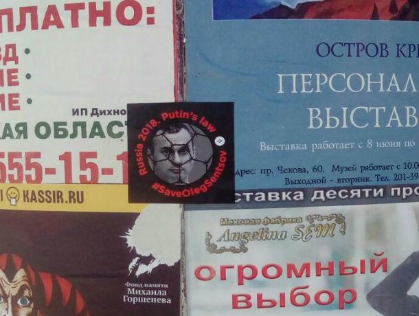 В принимающем Чемпионат мира Ростове ищут распространителя политических листовок