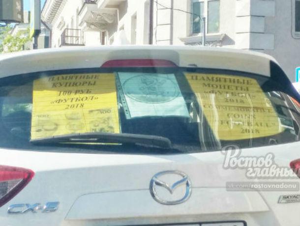 Сногсшибательная наценка на юбилейные купюры рассмешила жителей Ростова