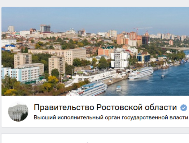 Паблик правительства Ростовской области «ВКонтакте» признан самым открытым в стране