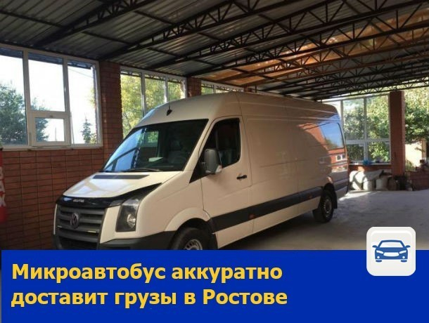 Микроавтобус аккуратно доставит грузы в Ростове