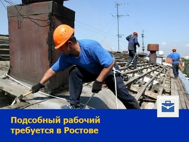 Подсобного рабочего ищут в Ростове-на-Дону