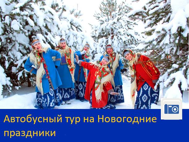 Автобусный тур на Новогодние праздники по Золотому Кольцу