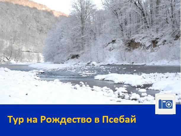 Тур на Рождество в Псебай 03.01.2019 – 07.01.2019